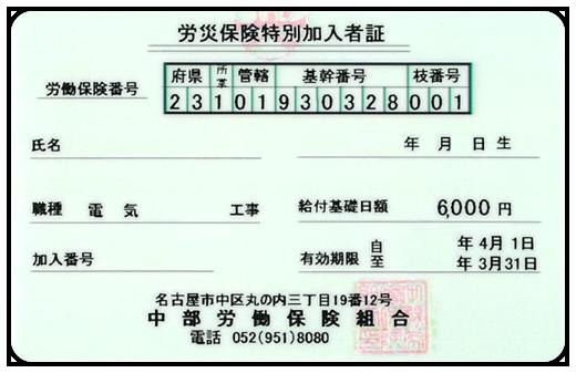 労災保険特別加入者証 表面